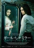 『鏡の中の自分と出会った美少女による復讐劇!『ガール・イン・ザ・ミラー』公開決定』