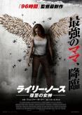 『全てを失ったママによる壮絶復讐劇!『ライリー・ノース 復讐の女神』公開決定』