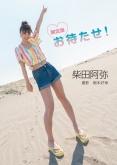 『SKE48の元メンバー柴田阿弥の限定版が、女性タレント写真集売上ランキング1位』