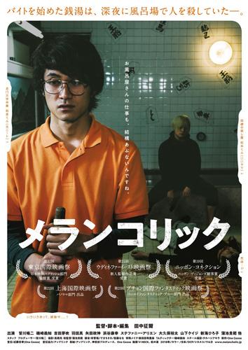 『単館映画『メランコリック』満席続出の大ヒットスタート!』