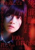 『橋本環奈が<R15+>作品で新境地!映画『シグナル 100』公開決定』