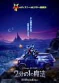『『トイ・ストーリー4』のピクサー最新作『2分の1の魔法』、公開日&特報解禁』