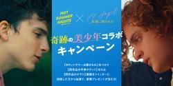 『『ホット・サマー・ナイツ』×『永遠に僕のもの』美少年2人の主演映画がコラボ!』