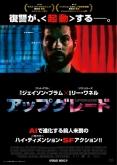 『AI埋め込み進化した男が復讐に立ち上がる!映画『アップグレード』予告編解禁』