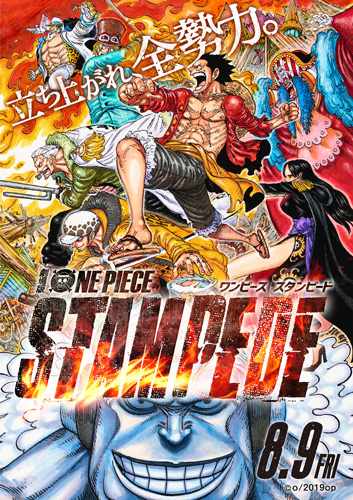 『劇場版『ONE PIECE STAMPEDE』4日間で興収16億円突破し首位デビュー!』