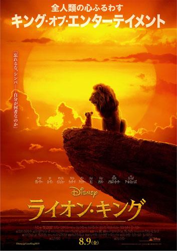 『『ライオン・キング』4日で興収14億円突破!80億超えも狙える好スタート』