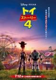 『『トイ・ストーリー4』興収80億円突破!「君はともだち」にも注目集まる』