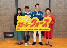 『山下真司、松村雄基らが久々再会!『スクール・ウォーズ』同窓会イベント』