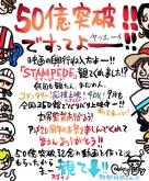 『劇場版『ONE PIECE STAMPEDE』興収50億円突破!尾田栄一郎監修特別映像解禁』