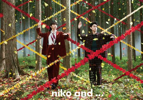 『菅田将暉と小松菜奈が森のアートに!niko and ...新WEBムービー公開』