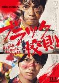 『佐藤勝利(Sexy Zone)×�橋海人(King & Prince)『ブラック校則』のメインビジュアルと主題歌解禁』