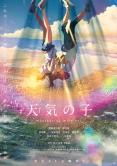 『本年度NO.1ヒットの『天気の子』新ポスタービジュアル解禁!4D版上映も決定』