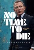『007新作の邦題が『007/ノー・タイム・トゥ・ダイ』に決定!最新ビジュアルも解禁』