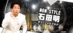 『ノンスタイル石田がブログ開設。初投稿はまさかのブログ漫才!』