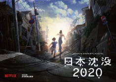 『「日本沈没」をNetflixが『日本沈没2020』として初アニメ化!監督は湯浅政明』