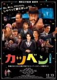 『成田凌が映画初主演!周防正行監督作『カツベン!』ポスタービジュアル解禁』