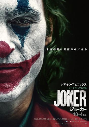 『『ジョーカー』公開5日間で早くも興収10億円突破の大ヒット!』