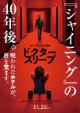 『『シャイニング』続編『ドクター・スリープ』の日本語版予告編が解禁!赤&黄ポスターも公開』