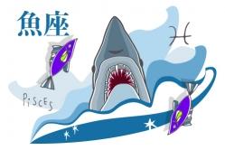 『今日のラッキー星座は魚座! でも、おしゃべりしすぎには注意が必要?』
