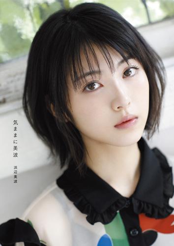 『浜辺美波が初めて語る女優としての決意と将来への思い!初フォトエッセイ11.12発売』