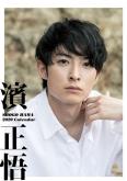 『濱正悟がセルフプロデュースした2020年カレンダーの表紙カット解禁』
