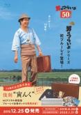 『寅さん、渥美清の貴重なインタビュー映像公開!『男はつらいよ』豪華ボックス12.25発売』