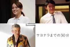 『新田真剣佑×北村匠海W主演『サヨナラまでの30分』の切ない予告編解禁』