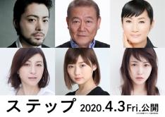 『山田孝之、映画『ステップ』で役者人生初のシングルファーザー役に挑戦!』