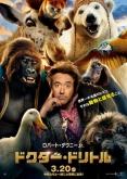 『ロバート・ダウニーJr.版『ドクター・ドリトル』が動物たちと大冒険!第1弾予告解禁』