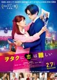 『『ヲタクに恋は難しい』高畑&山崎が舞い歌うミュージカルPV解禁!』