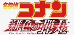 『『名探偵コナン』最新作のタイトルと公開日が決定!人気キャラ・赤井秀一が登場』