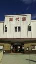『【鯉八の映画でもみるか。】満員のお客さんの前で精一杯おしゃべり!  古き良き極上空間でのトホホ体験』