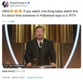 『トランプ長男も絶賛! トランプ批判にFワード、毒舌全開のゴールデングローブ授賞式』