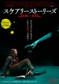 『本から始まるトラウマ級の恐怖『スケアリーストーリーズ 怖い本』予告編解禁』