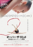 『ロシア新体操の女王に迫るドキュメンタリー『オーバー・ザ・リミット』ポスター解禁』