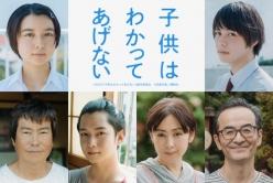 『上白石萌歌の父親役に豊川悦司『子供はわかってあげない』追加キャスト発表』