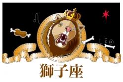 『獅子座に満月が移動、今日は充実した1日に!』