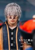 『『るろ剣』斎藤一は江口洋介が続投!「とんでもない映画」と手応えあらわ』