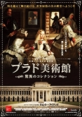 『今井翼、映画『プラド美術館』の日本語吹替版ナビゲーターに!』