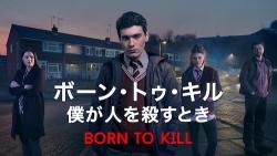 『少年を犯罪へと駆り立てる背景、トラウマとは? 話題のドラマから目が離せない!』