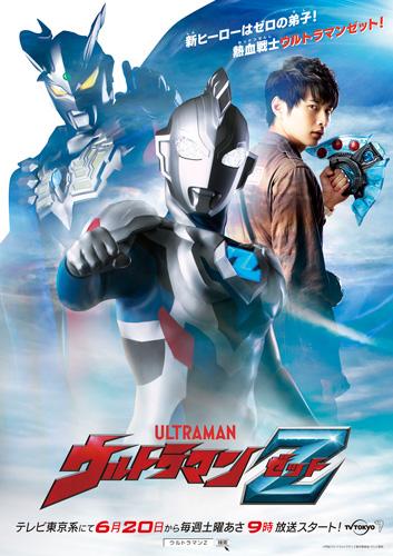 『新テレビシリーズ『ウルトラマンZ』放送、6月20日スタートに決定!』