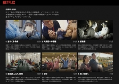 『パンデミックの防ぎ方──感染症と医療の現実を追う、今こそ見ておきたいドキュメンタリー【#うちで過ごそう】』