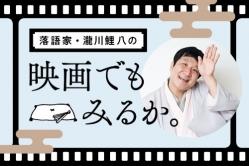 『【鯉八の映画でもみるか。】こんなときは、沖縄音楽の爽やかな深みを感じられるこんな映画でもみるか』