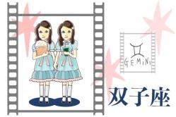 『双子座は夢が叶いそう! 主人公の成長を描く映画がおすすめ』