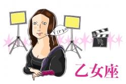 『乙女座はオンライン飲み会にチャンスが?! ラッキー映画は刺激的な友人が登場する作品 』