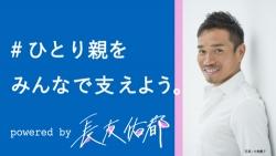 『長友佑都、ひとり親支援プロジェクトで目標の5000万円調達!』