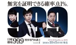『『99.9−刑事専門弁護士−』松潤にファンドキドキ「顔ちっちぇ、睫毛長ぇ!」』