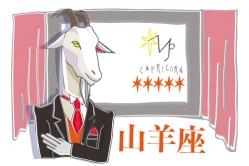 『仕事運が好調な山羊座のラッキーアイテムは味噌! 味噌がキーワードの映画は?』
