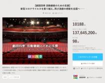 『コロナ自粛に苦しむ劇団四季、クラウドファンディング1.3億円超を調達!』