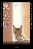 『山崎賢人、タイムトラベル古典の実写化映画『夏への扉』で主演!』
